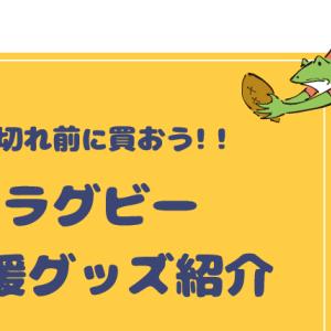 【売切れ前に買おう!】ラグビー応援グッズ45選!日本代表新ジャージやスヌーピーコラボグッズも!