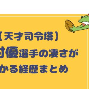 【天才司令塔】田村優(ラグビー選手)の凄さがわかる経歴まとめ ラグビーW杯2019日本代表