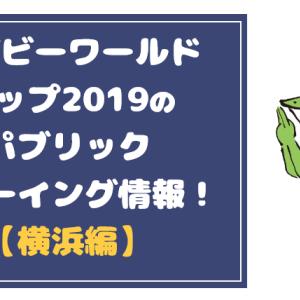 ラグビーワールドカップ2019のパブリックビューイング情報!【横浜編】