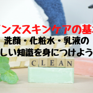 【メンズスキンケアの基本】洗顔・化粧水・乳液の正しい知識を身につけよう!