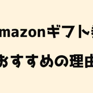【徹底解説】おすすめAmazonギフト券の使い方