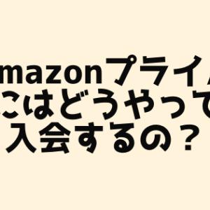 Amazonプライムにはどうやって入会するの?