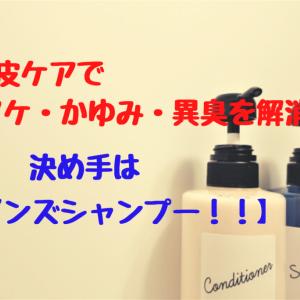 頭皮ケアでフケ・かゆみ・異臭を解消!決め手はメンズシャンプー!!