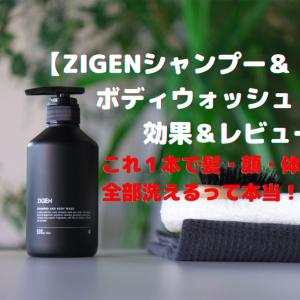 【ZIGENシャンプー&ボディウォッシュレビュー】これ1本で髪・顔・体が全部洗えるって本当!?