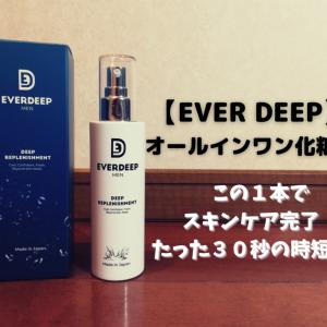 【EVERDEEPのオールインワン化粧水】この1本でスキンケア完了!たった30秒の時短ケア