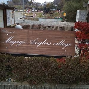 宮城アングラーズヴィレッジ【DYFCフィッシングスクールの間の釣行。場所や時間のご案内】