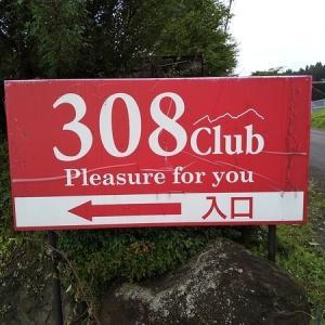 308Club【地獄の祭りへ誘われて。】