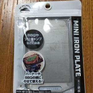 セリア製のミニ鉄板【100円で手に入る手のひらサイズのミニ鉄板】