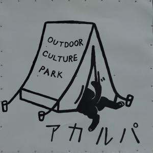 那須高原アカルパ【栃木県那須町にあるのんびりしたキャンプ場】