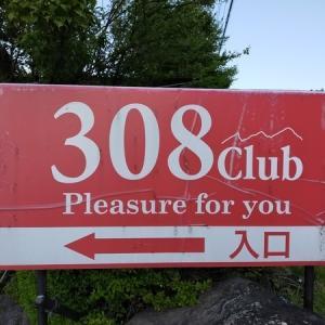 308club【サクラマスを求めて】