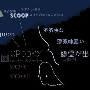 【イラスト英単語】spooky