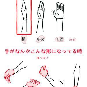 描き方メモ【手首が細くなる時ってどんな時?】💪🤚