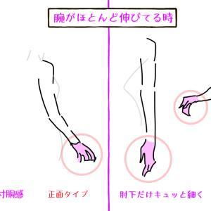描き方メモ【伸びてる腕】💪