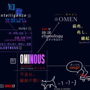 【イラスト英単語】[ ominous ] - omen,nous,intelligence,aleratness,etymology,snap