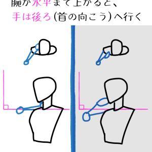 描き方メモ【ナチュラルな腕の角度】