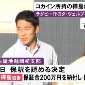 ラグビー元選手・樺島亮太が保釈「ご迷惑お掛けし申し訳ない」