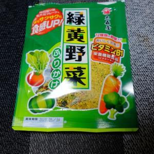 大森屋 緑黄野菜ふりかけ