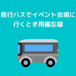 夜行バスで同人イベント会場に行くとき用備忘録