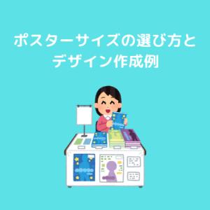 スペース用ポスターサイズの選び方とデザイン作成例