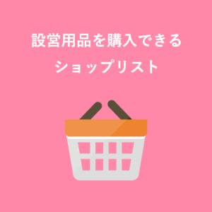 コミケサークル参加者のための、設営用品をまとめて購入できるショップ4選