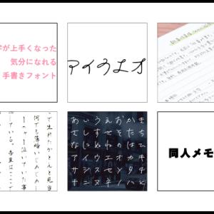 【商用可】字が上手くなった気分になれる、手書きフォント7選