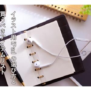 【iPadでイラスト制作】楽に本体を選ぶ方法と同時購入すべきものリスト