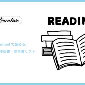 【画力向上】Kindle unlimitedで読める、イラスト技法書・参考書リスト