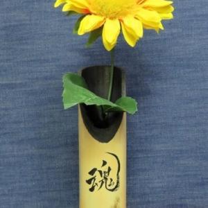 竹製花瓶・3