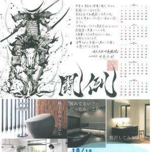 中島建創 感謝祭2019 in TOTO
