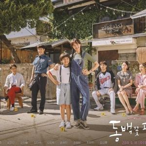 期待の新ドラマ「椿咲く頃」がもうすぐ韓国で放送開始!