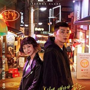 韓国ドラマ『梨泰院クラス』の感想。パク・ソジュンはやっぱりチェゴ!