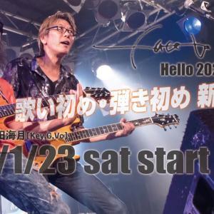1月23日【無観客ライブ配信】 face to ace Hello 2021 『歌い初め・弾き初め 新春大進撃』を視聴した