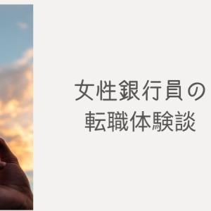 銀行員のリアルな転職体験談【都内の銀行・女性・5年目】
