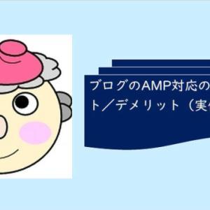 ブログのAMP対応のメリット/デメリット(実体験)