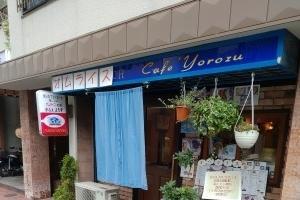 京都四条町新町カフェヨロズのオムライス