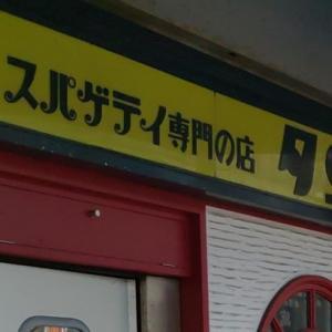 塚口パスタ専門店「タント」