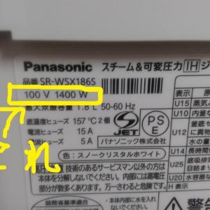 家電製品の消費電力からアンペア数をチェック!【簡単な入力で計算】