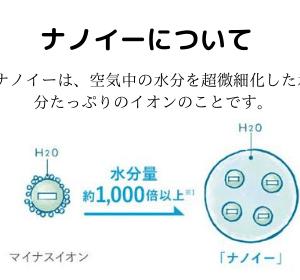 パナソニックのドライヤーを比較【ナノケアとイオニティの違いとは?】