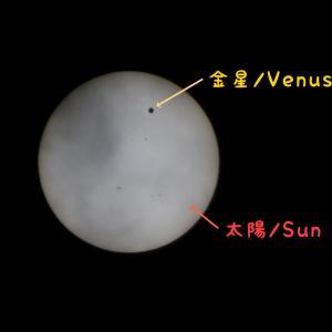 金星の太陽面通過を見るため、晴れ間を求め長野県へ!