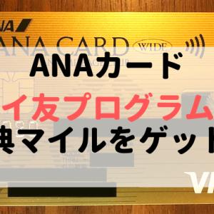 ANAカードのマイ友プログラムとは?登録だけでお得にマイルをゲット!
