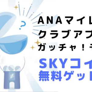 【ANAスカイガッチャ!】ANAアプリでスカイコインをコツコツ貯めよう