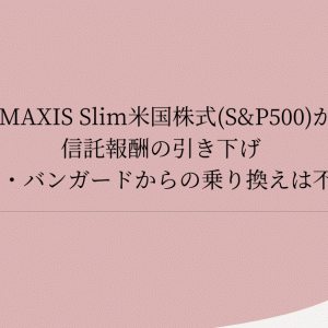eMAXIS Slim米国株式(S&P500)が信託報酬の引き下げ【乗り換えは不要に】