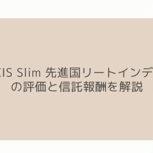 eMAXIS Slim 先進国リートインデックスの評価と信託報酬を解説