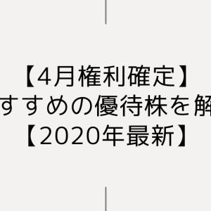【4月権利確定】おすすめの優待株を解説【2020年最新】