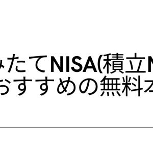 つみたてNISA(積立NISA)のおすすめの無料本6冊【2020年最新】