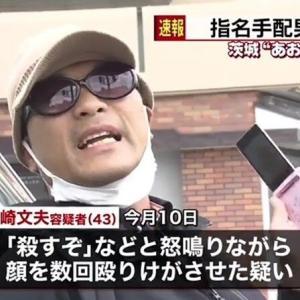 【あおり運転】宮崎容疑者「相手の運転に危険を感じた。からまれると思い、強く出るために自分から車を降りて行った」