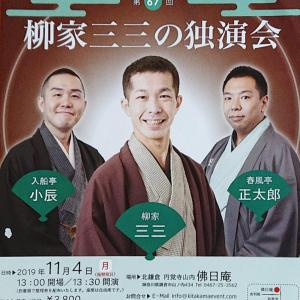 北鎌倉お坊さんアカデミー