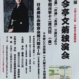 古今亭文菊 独演会