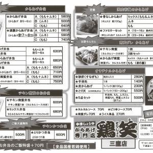 """唐揚げ""""鳥笑""""   (東京都三鷹市)"""