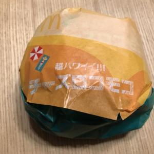 ハンバーガー 超ハワイイ!!! チーズロコモコ  マクドナルド